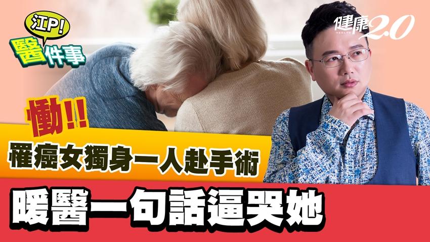 乳癌病患獨自去開刀,害怕到狂發抖!暖醫江坤俊安撫:你不是一個人!