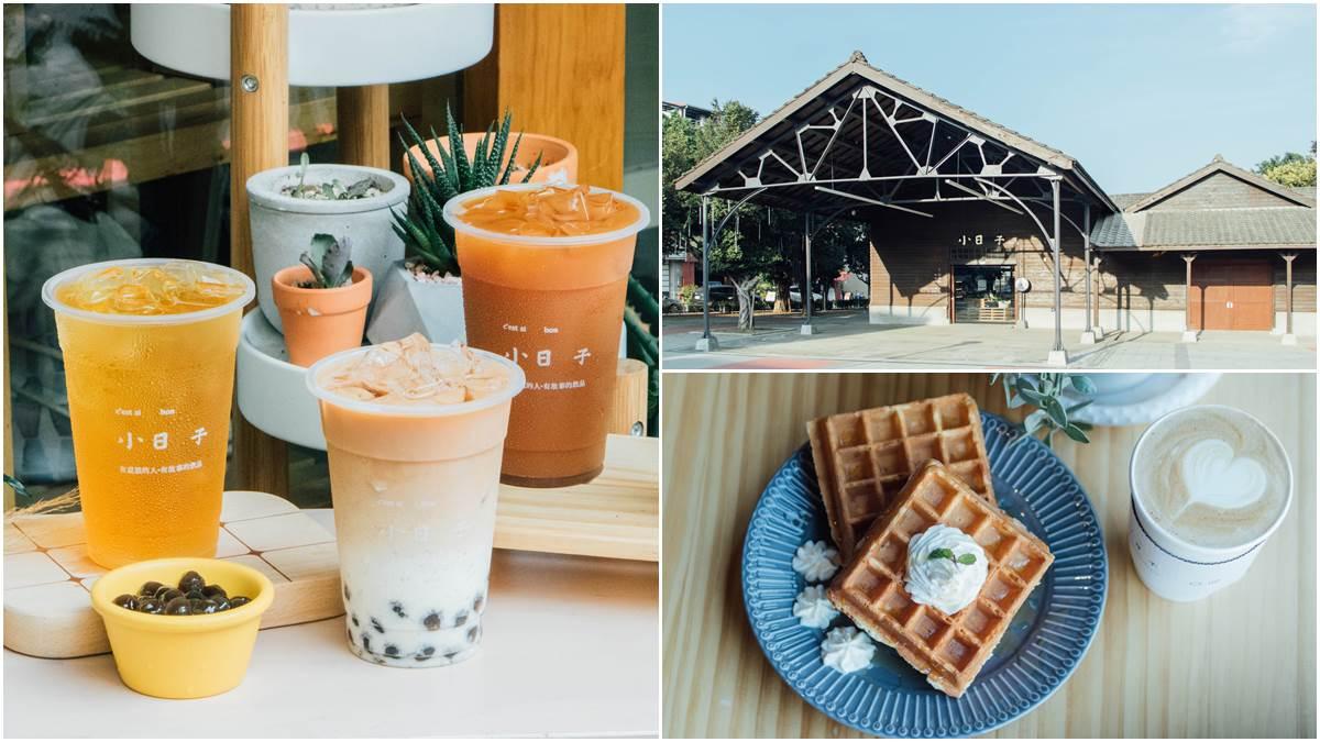 2021北中南33間下午茶新選!手搖、甜點一次Get:生吐司、炸雞奶蓋茶、水果花三明治