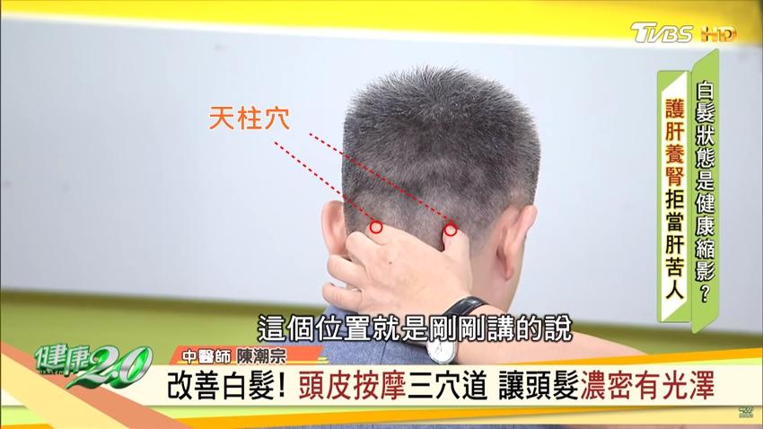 肝不好會長白髮!頭皮按摩3穴位 預防掉髮、白髮還能緩解疲勞
