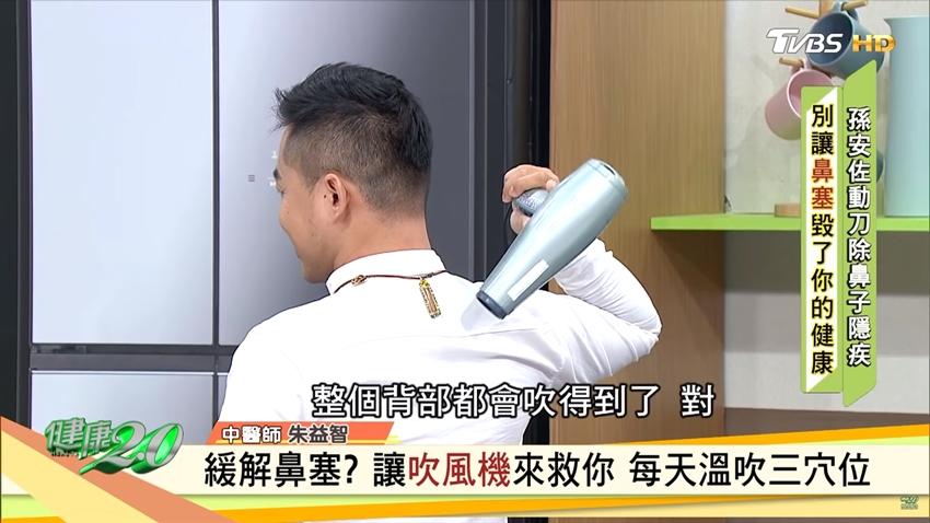 鼻塞吸不到空氣?一支吹風機+兩隻手 4個穴位幫鼻子更通暢