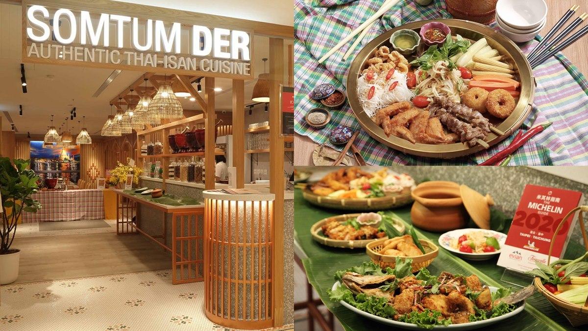 【新開店】「正宗泰式」這裡吃!米其林一星「頌丹樂」登台,兩人套餐千元有找