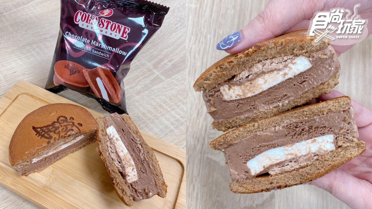 3件88折!COLD STONE「巧克力棉花糖冰銅燒」升級版小七有,HERSHEY'S+放大棉花糖超Q彈