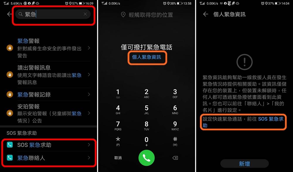 緊急狀況如何自救?手機「保命設定」藏在這 iPhone、Android都有這功能