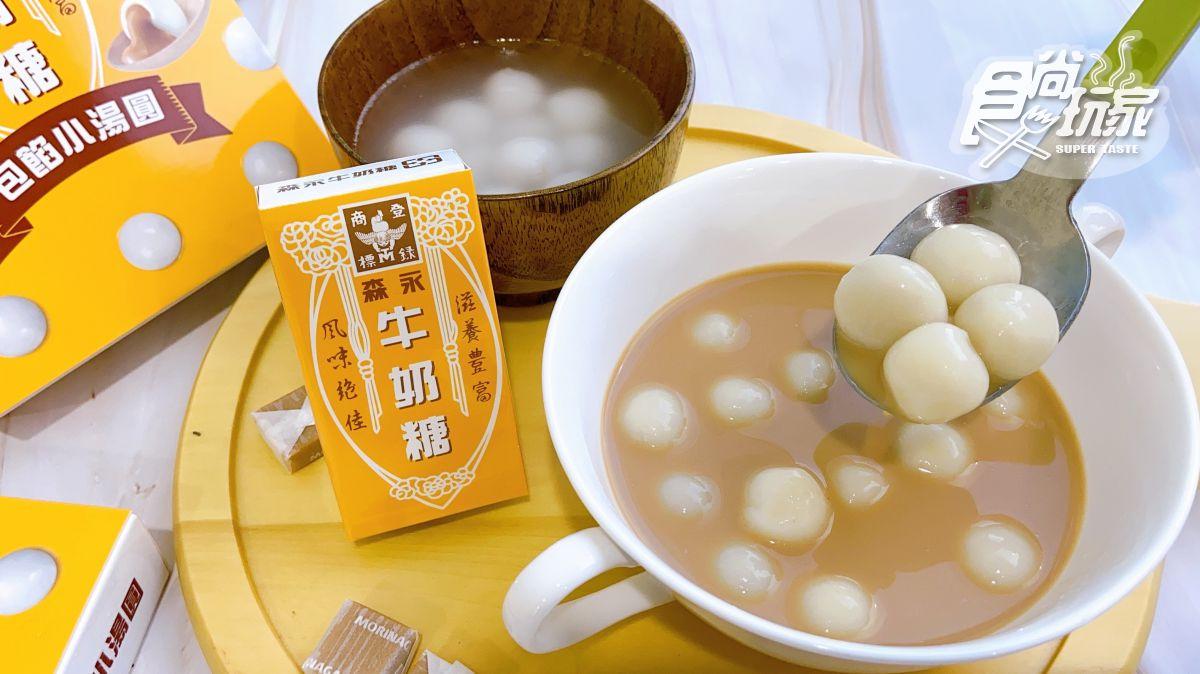 牛奶糖再度挑戰甜點控!桂冠最新「森永牛奶糖包餡小湯圓」,超商獨家開賣