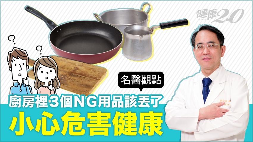鐵鍋、鋁鍋導熱快,當心「包藏禍心」!專家:3個廚房NG用品快丟掉