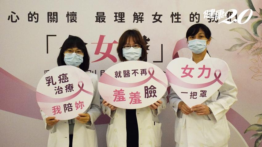 檢查乳房怕遇到男醫師?「全女醫」乳房特別門診不再害羞!醫:經期後多自摸