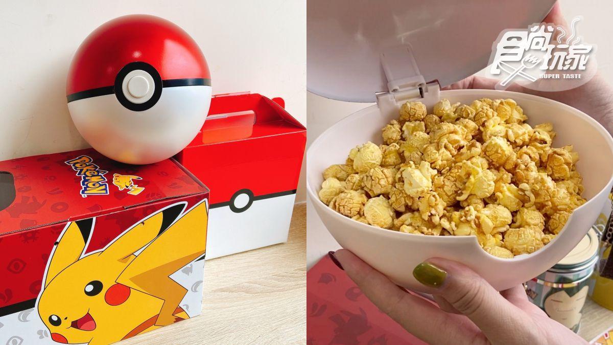 全系列「寶可夢零食」一次收:精靈球爆米花、皮卡丘軟糖、卡比獸捲心酥