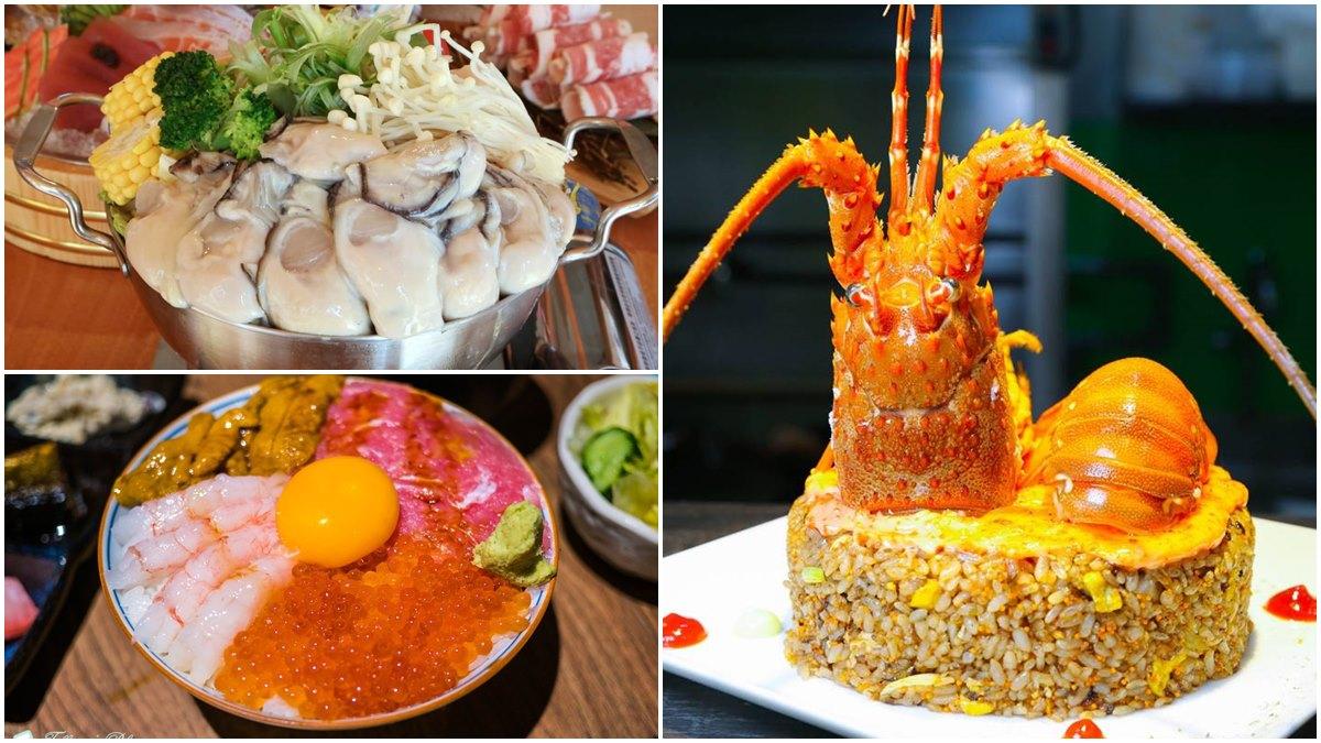 吃到痛風也甘願!北中南17間浮誇系海鮮料理:整隻龍蝦炒飯、滿料鮮牡蠣火鍋