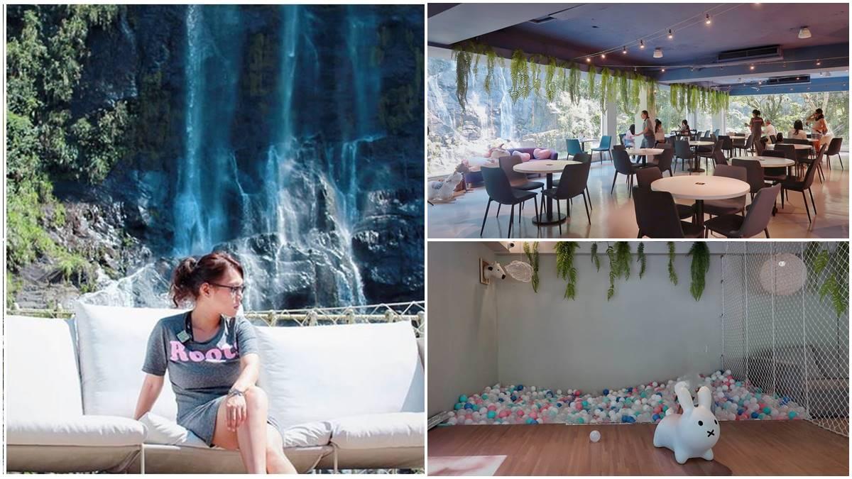 快衝烏來拍美照!玻璃屋餐廳坐擁180度瀑布美景,超大用餐空間還有球池可以玩
