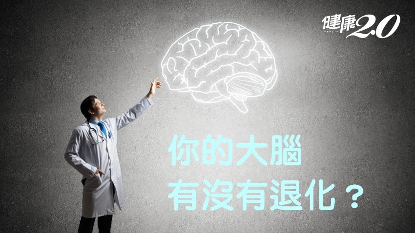 想測大腦有沒有退化?功能神經學專家教3招自我檢測,用「看」的就知道