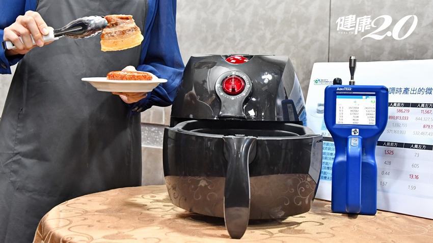 最新研究:「氣炸鍋」用錯會傷肺,油煙濃度暴增1525倍!專家教你正確用