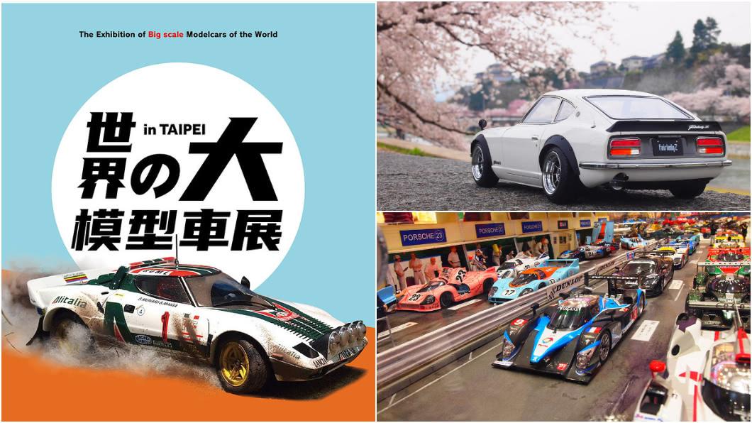 《世界の大模型車展》首度登陸台灣,12月松菸開展。(圖片來源/ 世界の大模型車展) 模型車愛好者注意了 《世界の大模型車展》12月松菸開展