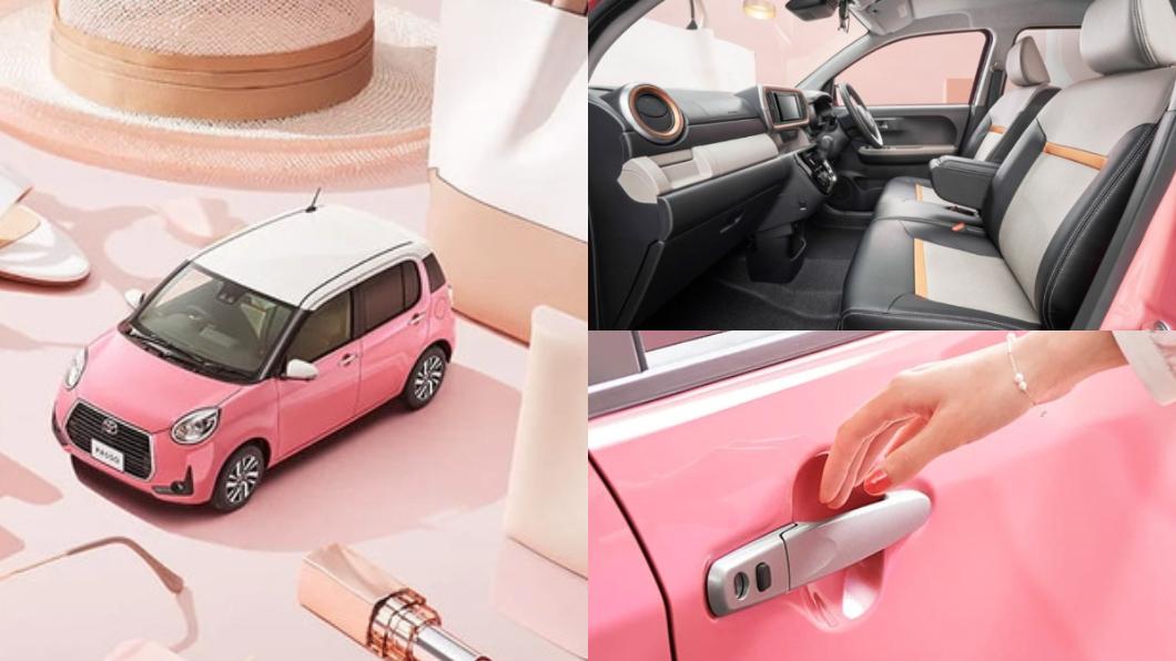 Toyota推出Passo MODA Charm特仕版車型,安全舒適配備也隨之升級。(圖片來源/ Toyota) 少女心爆棚! Passo特仕版推10種可愛車色