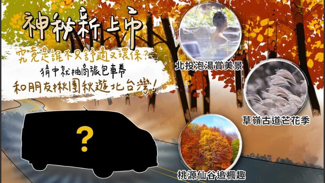 Toyota Granvia新車到港 猜中謎底可抽三小時包車券