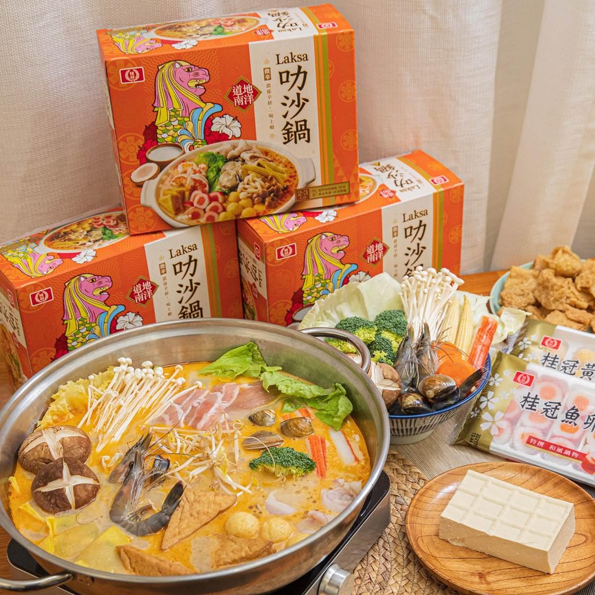 在家就能「偽出國」!桂冠新品「四國湯底火鍋組」,日式牛奶鍋、叻沙鍋、部隊鍋都有