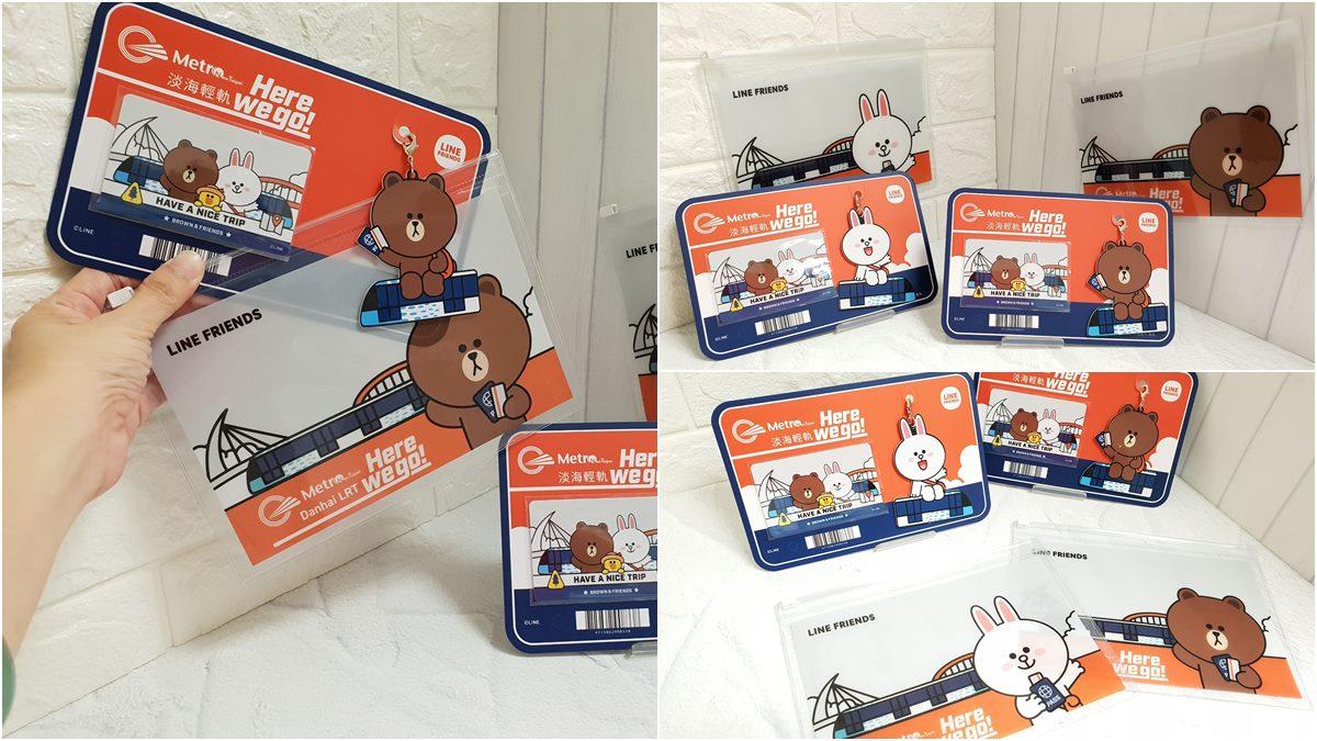 熊大、兔兔我都要!一卡通推「淡海輕軌藍海線通車紀念」套票,送旅行好物夾鏈袋收好收滿