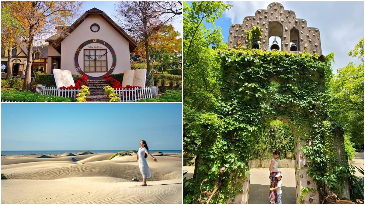 環遊世界免出國!全台19處異國風打卡點:台版薩哈拉、南法鄉村、義大利古城