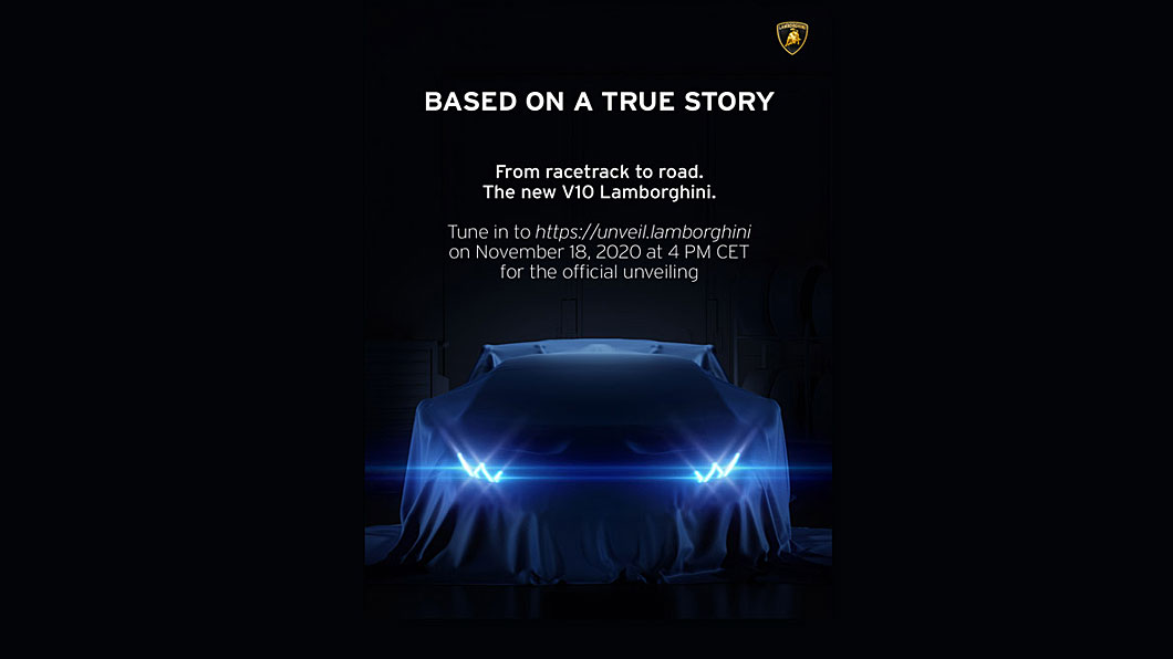 Lamborghini預告將於11月18日發表全新V10車款。(圖片來源/ Lamborghini) 最強V10小牛? Huracán STO預約18日現身