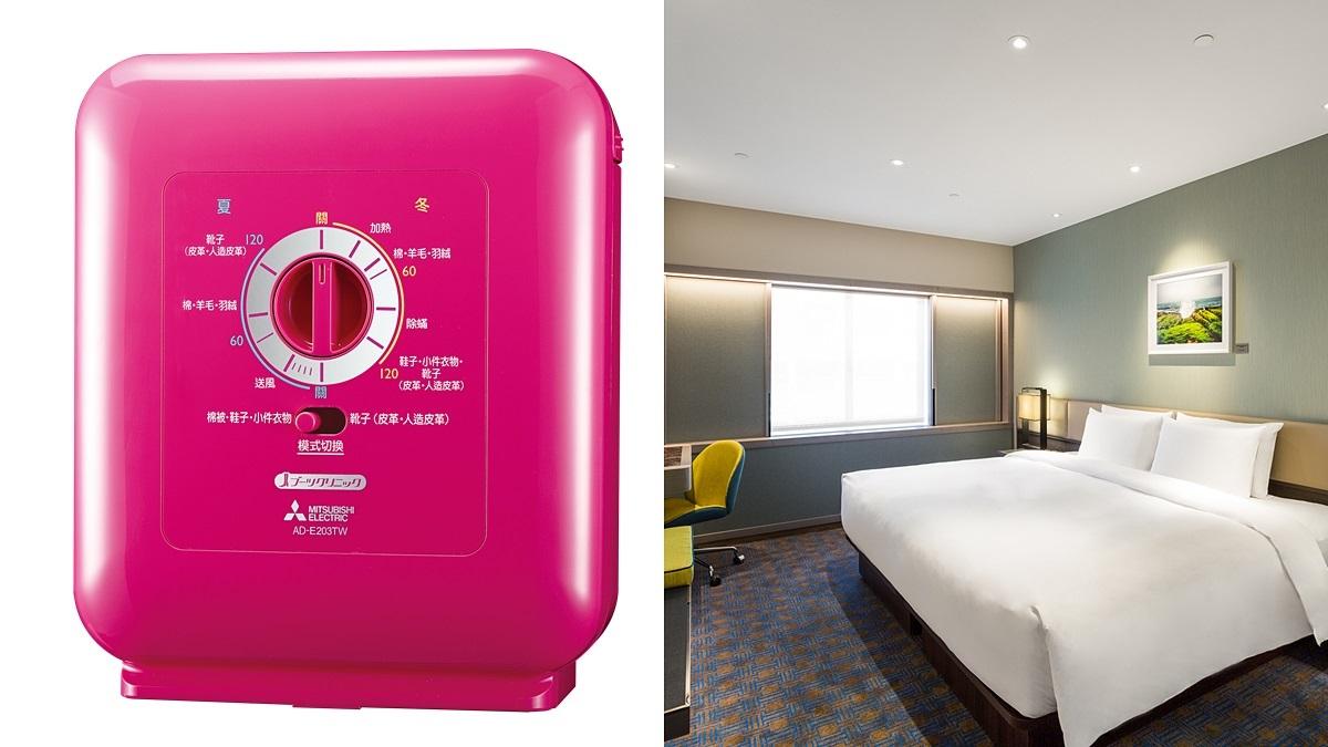 住這飯店「免費家電」搬回家!每人最低2256元烘被機、冷凍櫃都有,還能宅配到你家