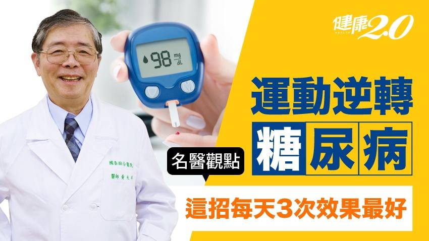 運動2大好處逆轉糖尿病!醫師大推「這種」每天分3次效果最好