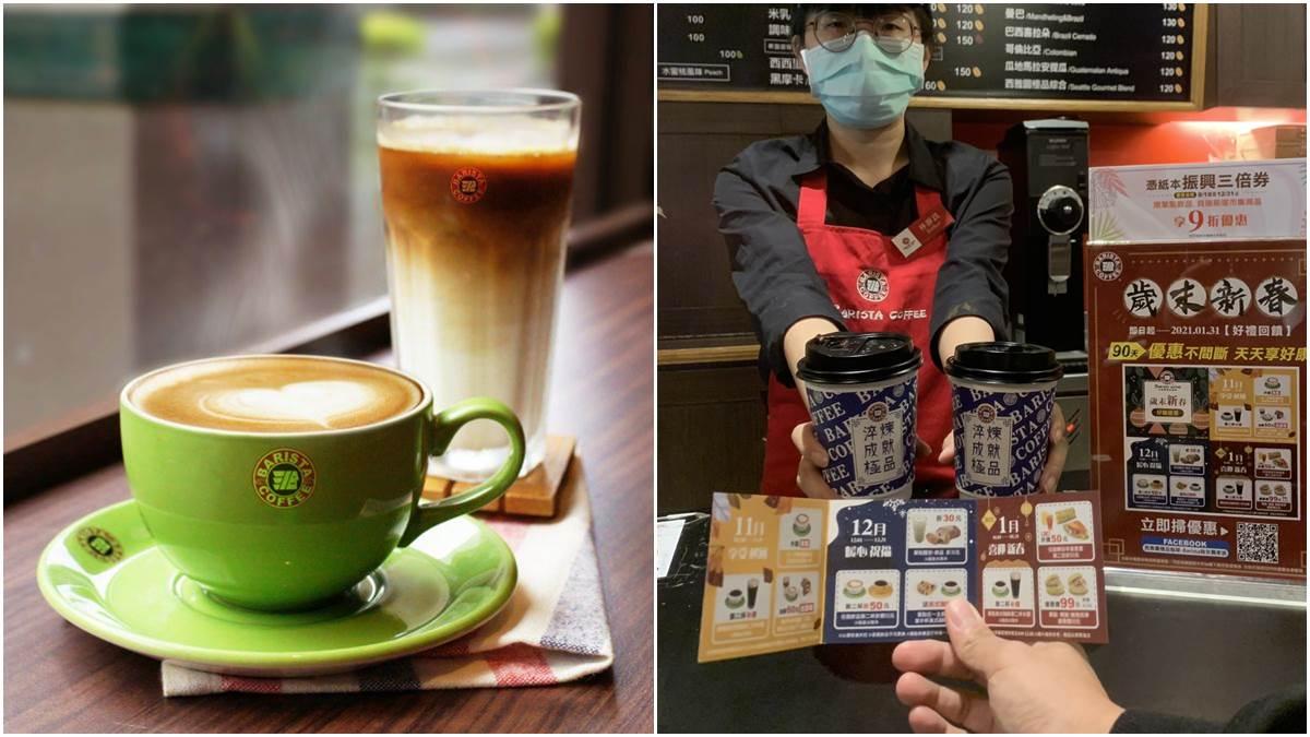 咖啡狂快跟上!「西雅圖咖啡」連90天優惠不斷:美式第2杯半價、飲品免費升級