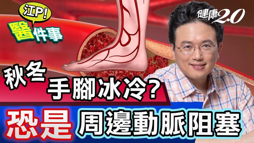 手腳冰冷可能不單純!合併這些症狀恐截肢 江坤俊4招預防周邊動脈阻塞