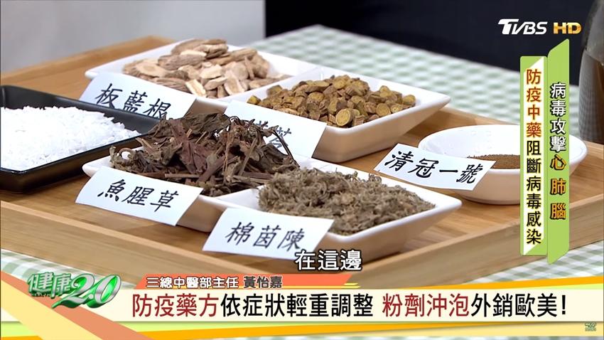 台灣之光!防疫中藥「清冠一號」外銷歐洲 中醫師練這招抗病毒