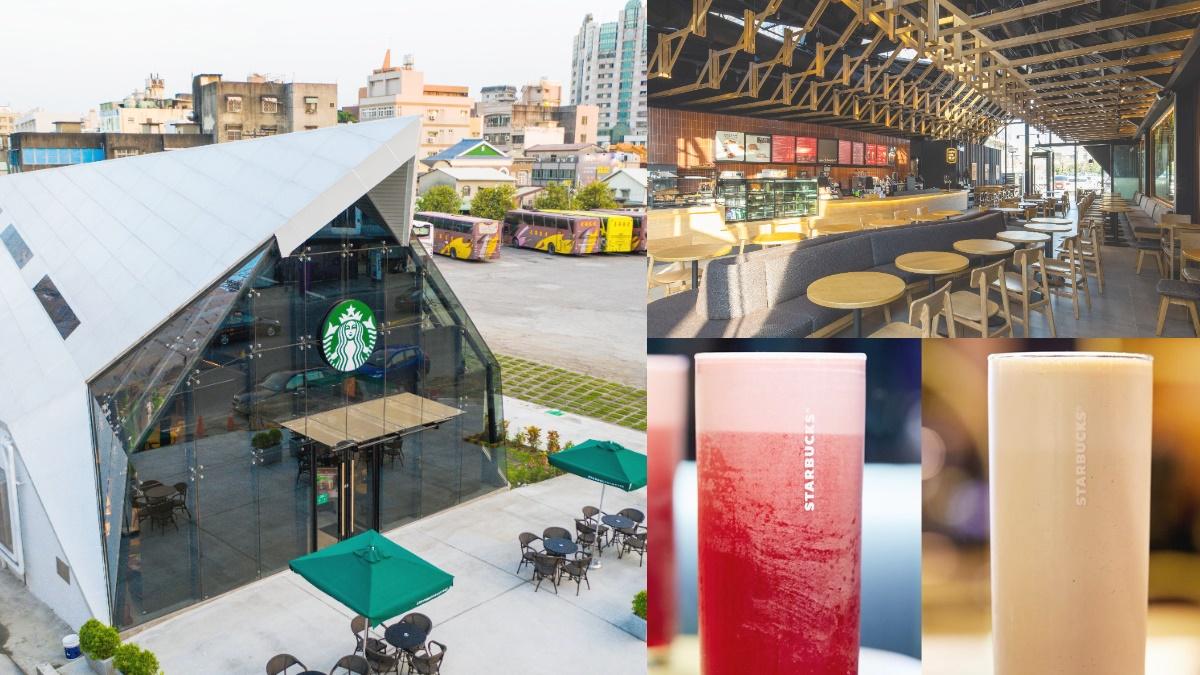「這系列」第二杯半價!星巴克「北港門市」開張,超氣派尖形建築+氮氣飲品首賣