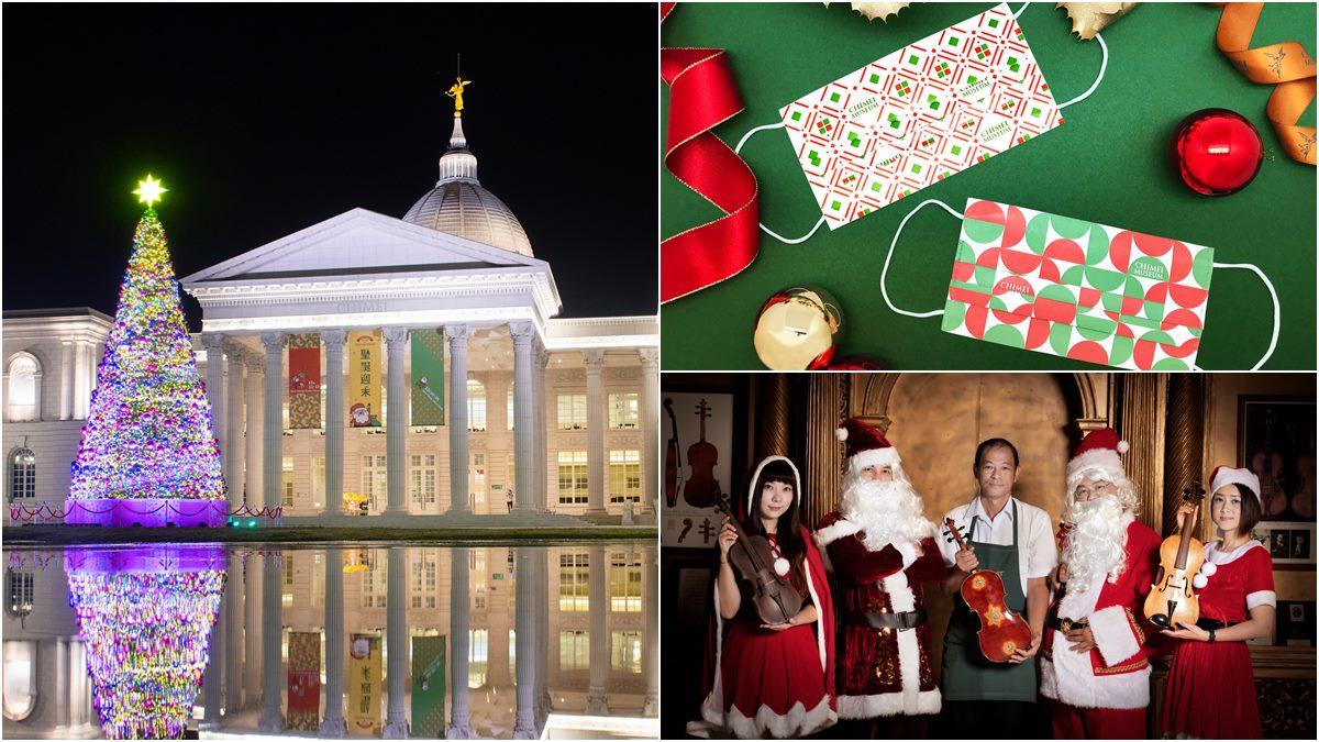 台南最美耶誕樹上線!奇美博物館「耶誕週末市集」,新增戶外耶誕電影、小提琴主題展