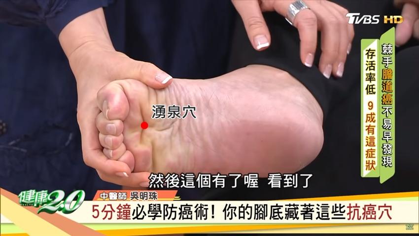 藏在腳底的健康祕密!吳明珠傳授「5分鐘防癌養生術」