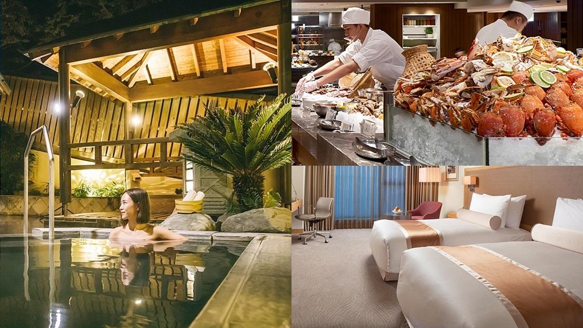 全台12大飯店「12月優惠」!買一晚送一晚、壽星免費住、吃到飽158元爽嗑牛排