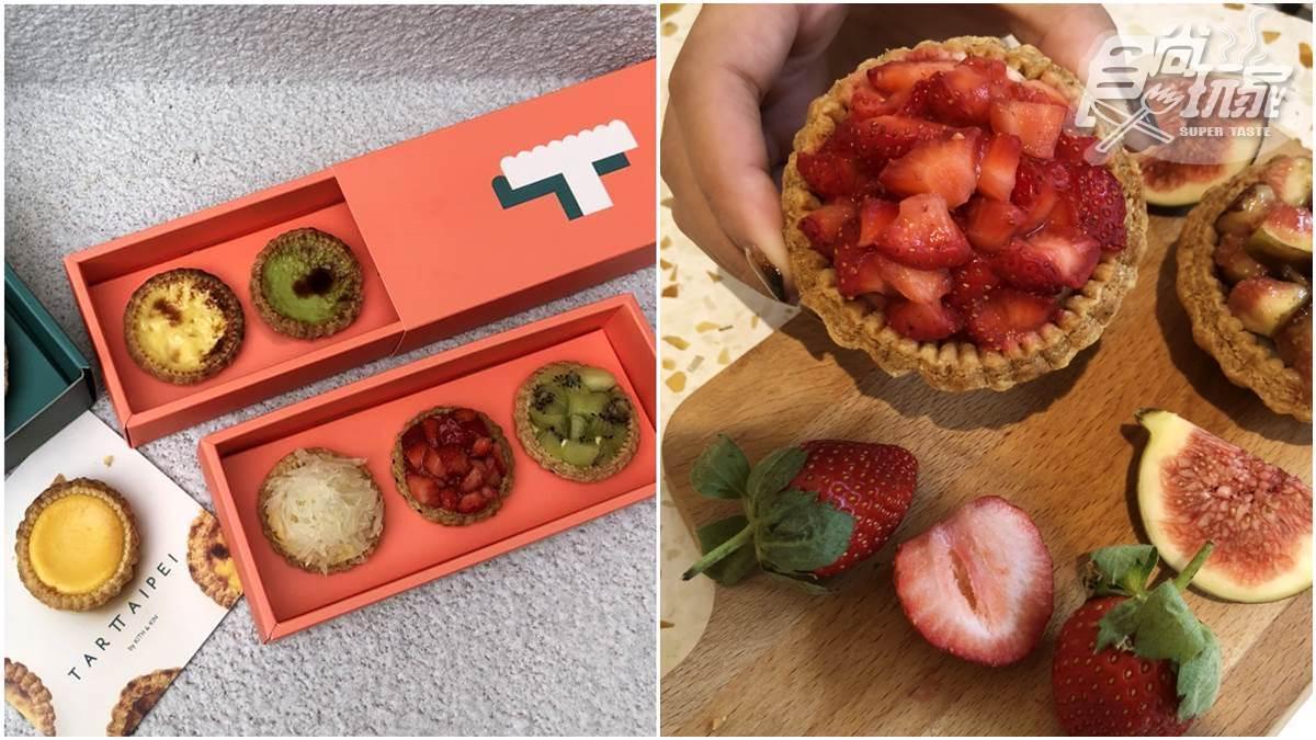 【新開店】甜點界精品!「TART TAIPEI」星級主廚打造小塔甜點,楊枝甘露、無花果塔必吃