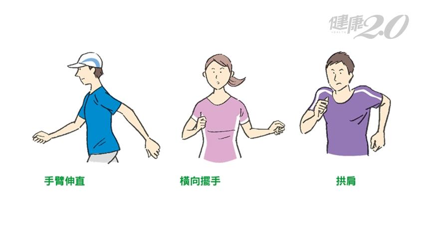 跑步擺手也很重要!3種錯誤擺手容易腰痠背痛 橫擺還是直擺才正確?