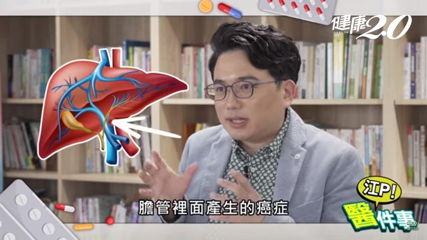 「癌中之王」膽管癌發現就等於死亡!暖醫曝四大原因,右上腹痛、體重減輕要警覺