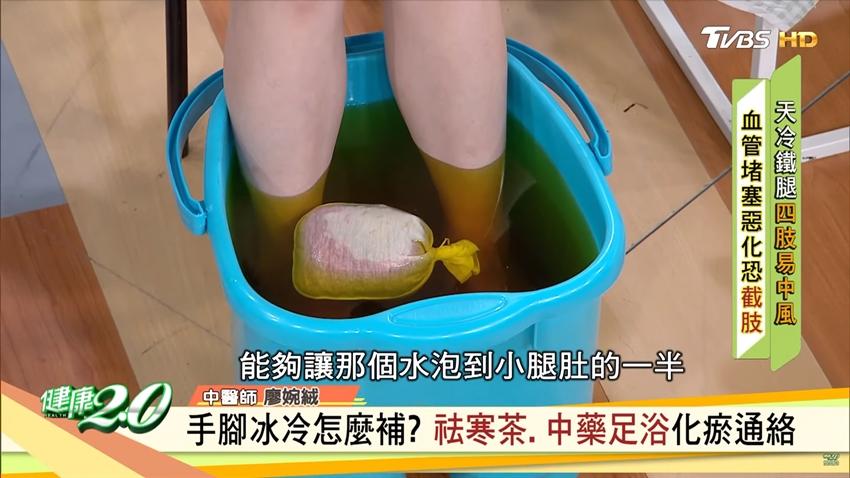 手腳冰冷越補越糟?中醫師教你分辨真假「冷底」 溫水足浴有效調體質