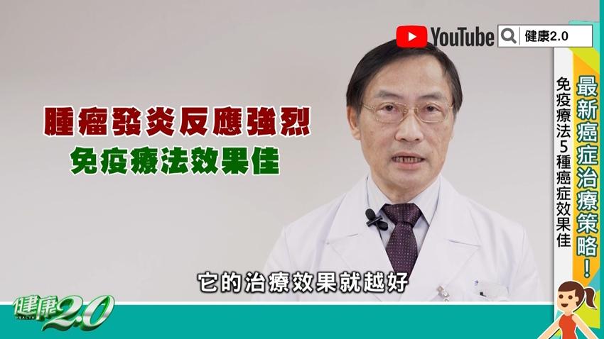 治癒癌症先養好腸道!研究證實:腸道菌會影響癌症治癒率 名醫曝5種癌症最適合免疫療法
