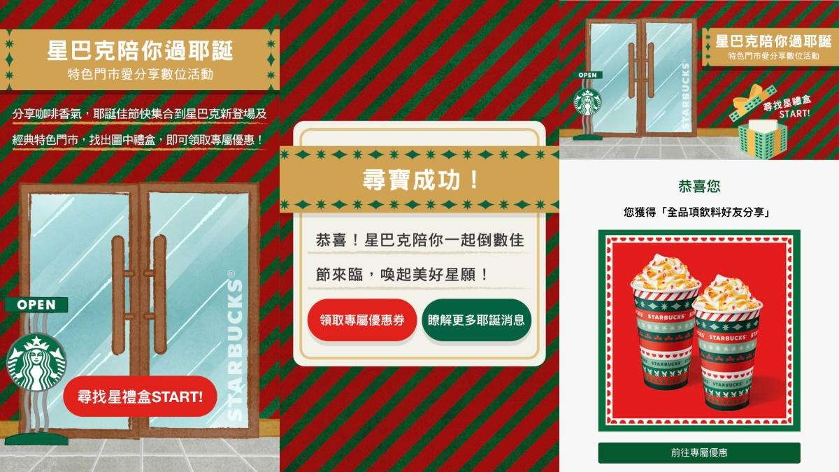 爽喝到耶誕!星巴克12月超狂「玩遊戲抽飲料」活動開跑,全品項買一送一天天抽