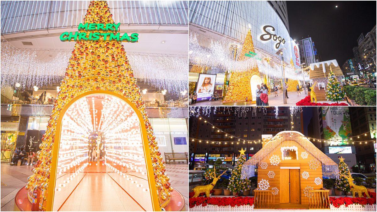 夢幻耶誕樹現身東區!SOGO打造2座「高12公尺暖金耶誕樹」,加碼打卡送KISSES牛奶巧克力