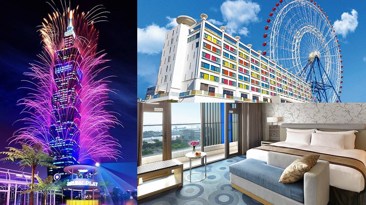 101跨年飯店「每人1622元」起爽住!還有免費玩樂園2天、煙火景觀房近半價
