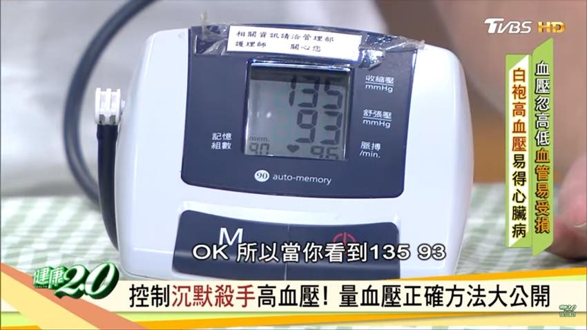 注意!高血壓新標準出爐 低於120才正常 專家曝「這時」量血壓最真實