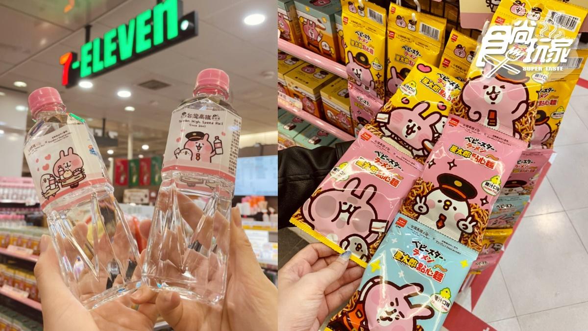 兔兔P助爆米花列車太Q!「高鐵x卡娜赫拉」首推3款超萌聯名食品,列車上也能買