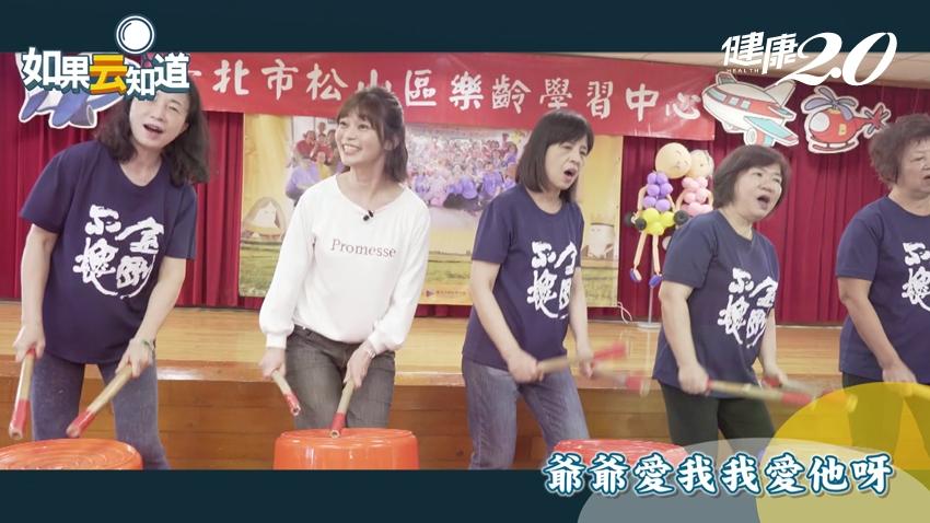 「亂打秀」在台灣就有!鄭凱云直擊高年級最夯免費樂齡課 訓練眼手協調防失智