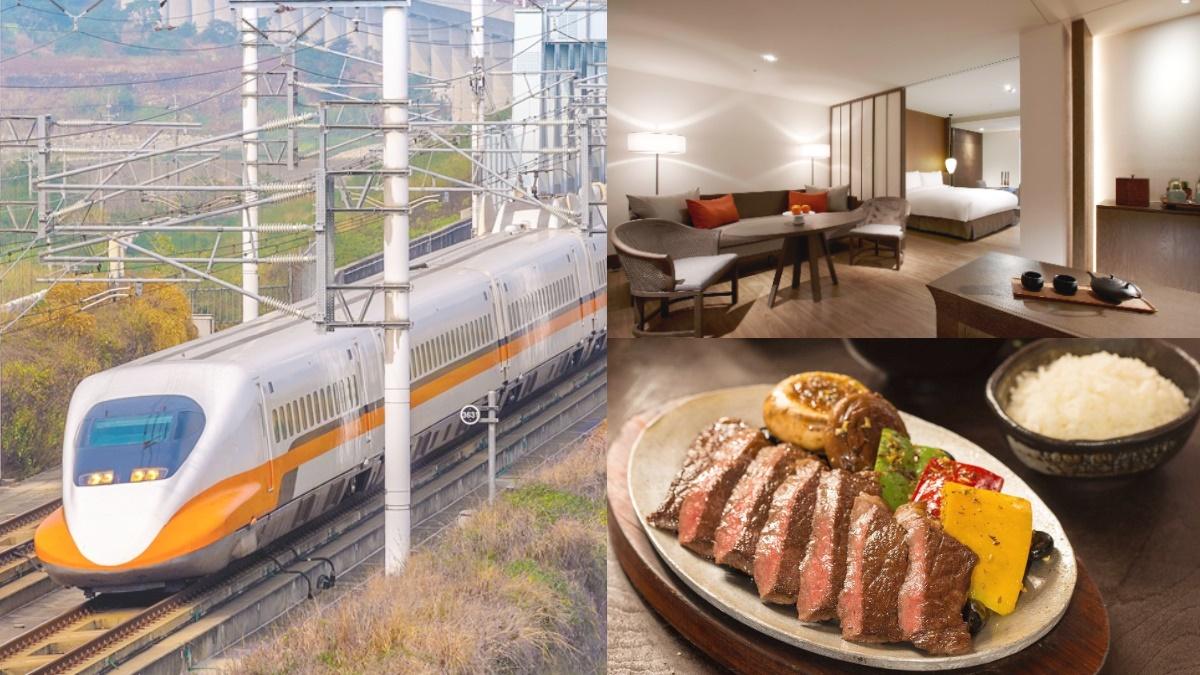 1到3月壽星獨享!「高鐵x60家飯店」生日優惠,免費升等房型+吃大餐,再送半價乘車券