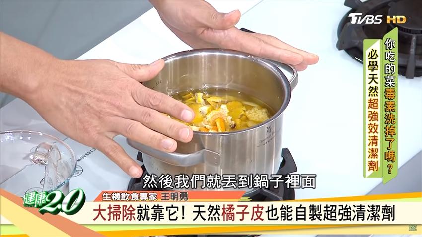 橘子皮別急著丟!自製天然柑橘清潔劑 3種用法清除油垢、水垢、尿垢