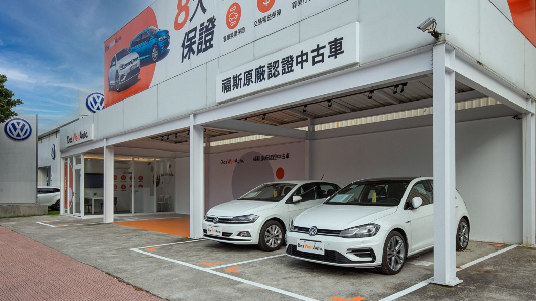 VW原廠中古車進駐彰化、花蓮 年底前購車送丙式險或延長保固