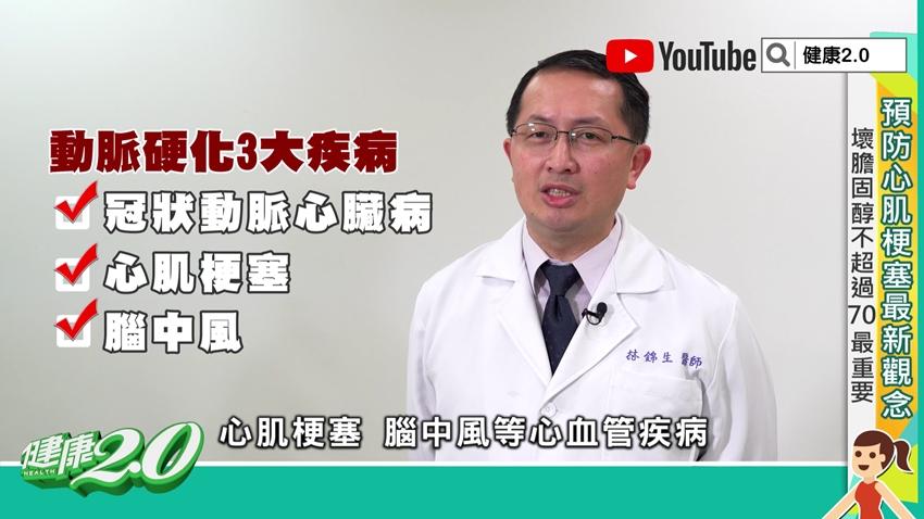 心腦血管疾病比癌症奪命!預防腦中風、心肌梗塞 醫曝3種「壞膽固醇食物」要少吃