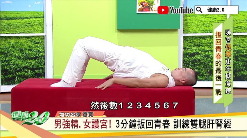 躺著練男強精、女護宮!彥寬老師3分鐘「房中術回春」 順利度過更年期