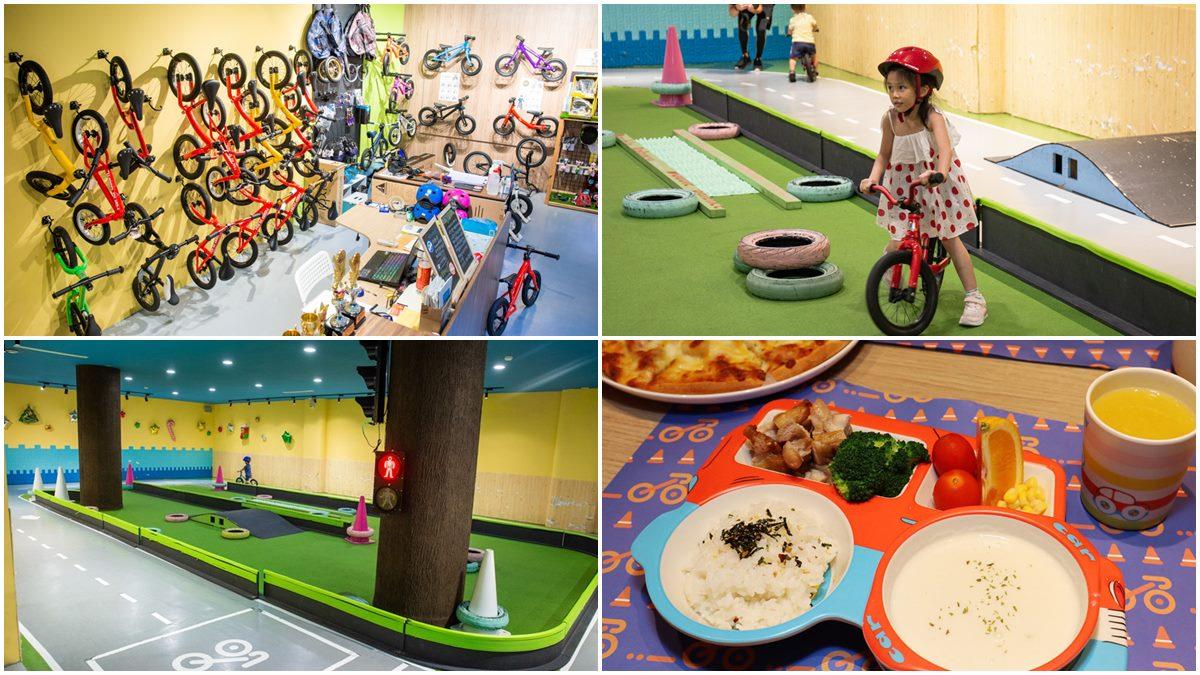 全台首間!新竹超夯親子餐廳有70坪滑步車空間,騎車小朋友免低消還會幫你拍美照