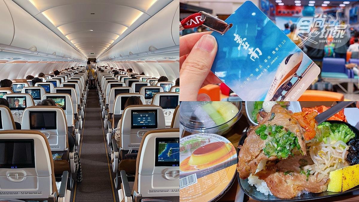 這樣才叫「偽出國」!搭星宇航空飛「台南國」,胡同燒肉當飛機餐、飛到日本上空打卡去