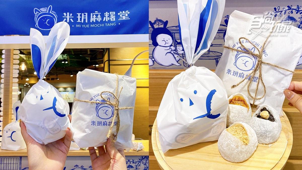 2020最夯伴手禮「米玥麻糬堂」快閃台北!兔子、藥袋包裝萌翻少女心